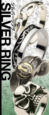 SILVER RING シルバーリング